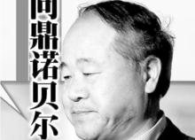 莫言作品下载-莫言代表作-莫言诺贝尔文学奖_www.haiyawenxue.com