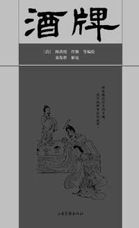 酒乡夜航船:《酒牌》_www.haiyawenxue.com