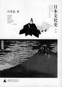 《日本文化史》:东瀛文化的中国解读_www.haiyawenxue.com