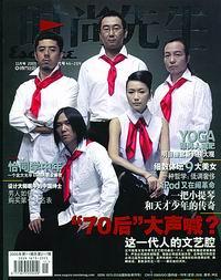 11月《时尚先生》:冬季的声色男女_www.haiyawenxue.com