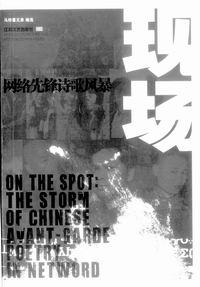 《现场:网络先锋诗歌风暴》:清风拂面_www.haiyawenxue.com
