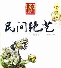 """""""北京地理""""丛书:北京城的人文讲义_www.haiyawenxue.com"""