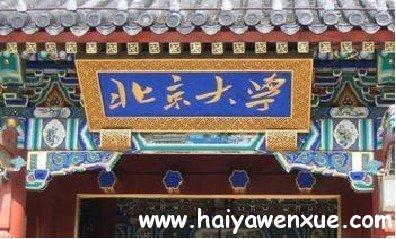 北大清华推荐的经典书籍_www.haiyawenxue.com