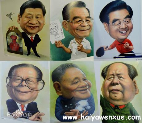 看新中国领导人漫画像有感_www.haiyawenxue.com
