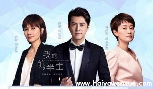 《我的前半生》经典语录,句句是毒药!_www.haiyawenxue.com
